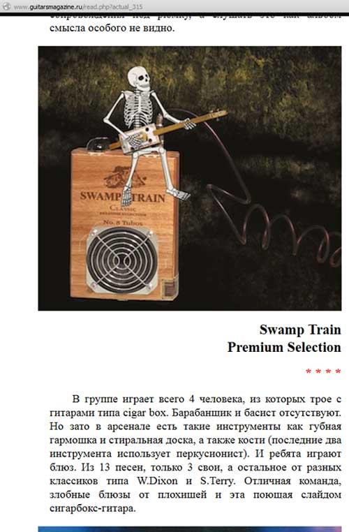 Premium Selection CD short review in russian at guitarsmagazine.ru